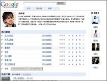 Screenshot Musiksuchdienst Google.cn
